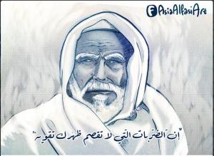Omar Mokhtar by Asia Alfasi
